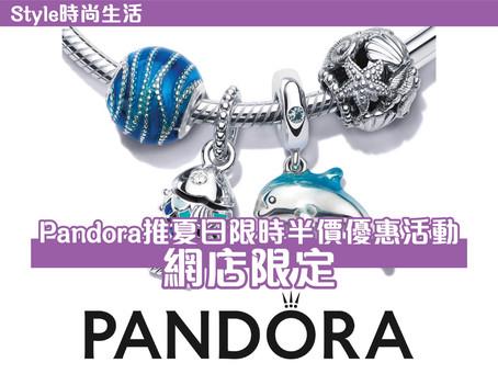 【時尚生活 Pandora推夏日限時半價優惠活動 網店限定!】