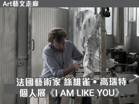 【藝文走廊|法國藝術家 絲維雀‧高瑞特 個人展《I AM LIKE YOU》 】