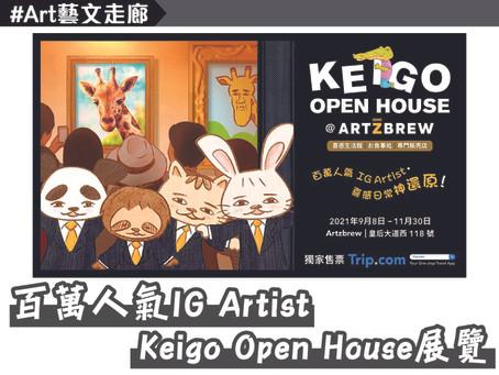 【藝文走廊|Keigo open House展覽】