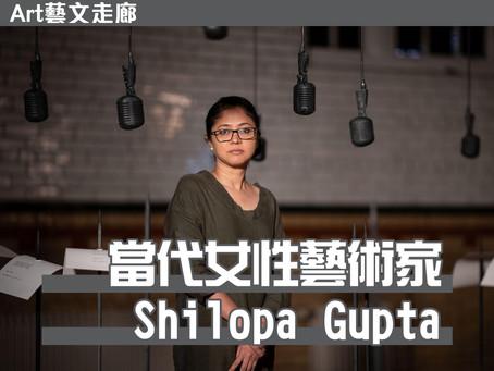 【藝文走廊 當代女性藝術家- Shilpa Gupta】
