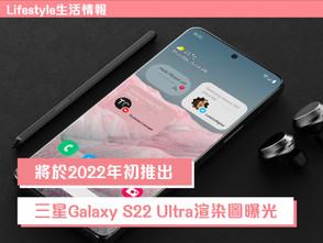 【Connect生活情報 將於2022年初推出 三星Galaxy S22 Ultra渲染圖曝光】
