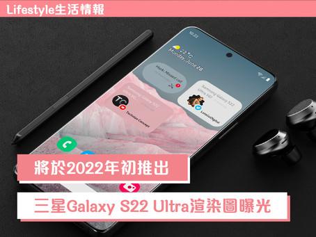 【Connect生活情報|將於2022年初推出|三星Galaxy S22 Ultra渲染圖曝光】
