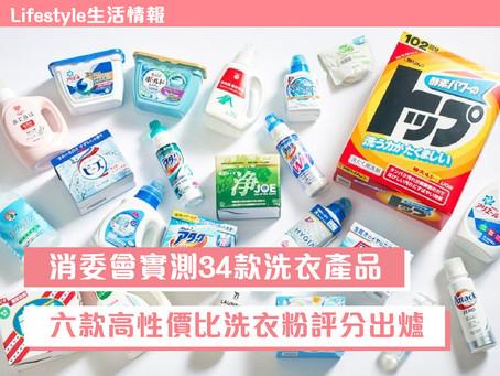 【Connect生活情報|消委會實測34款洗衣產品|六款高性價比洗衣粉評分出爐】