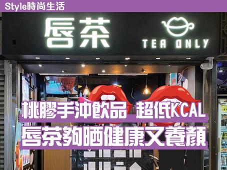 【時尚生活 桃膠手沖飲品 超低KCAL 《唇茶》夠晒健康又養顏!】