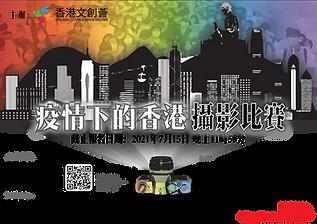 疫情下的香港攝影比賽