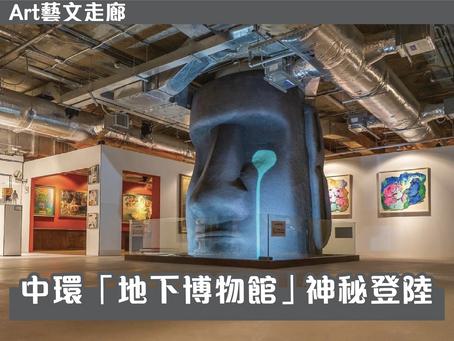 【藝文走廊|中環「地下博物館」神秘登陸 】