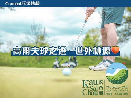 【旅遊】高爾夫球之選—世外桃源🍑
