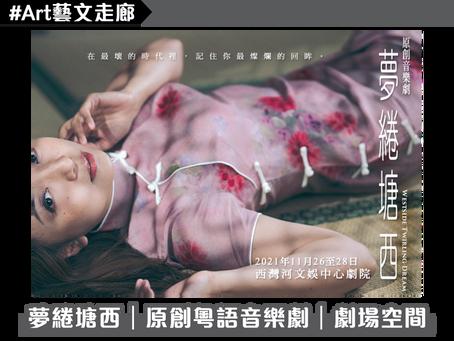 【藝文走廊|夢綣塘西|原創粵語音樂劇|劇場空間】