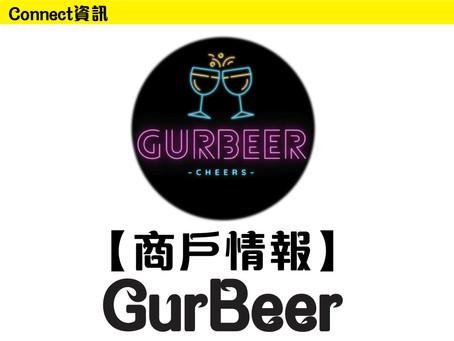 【商戶情報︱Chat with•Gurbeer】