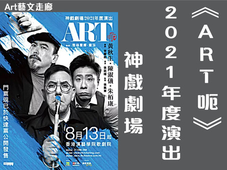 【藝文走廊|神戲劇場2021年度演出《ART呃》】
