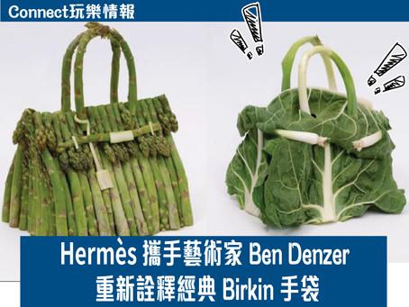 ✨法國奢侈品牌 Hermès 近日攜手藝術家 Ben Denzer 灌注「Good enough to Eat」✨