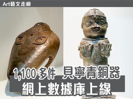 【藝文走廊|德國歸還貝寧青銅器及建數據庫 • 19世紀被英國士兵偷走的非洲國寶】