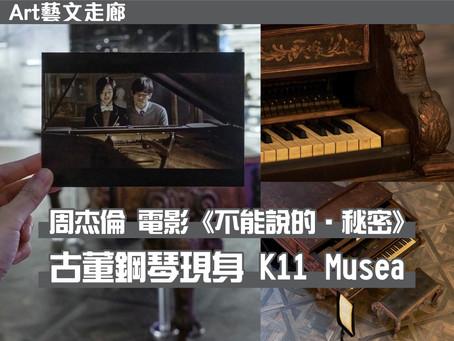 【藝文走廊|周杰倫電影《不能說的・秘密》古董鋼琴現身K11 Musea】
