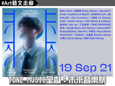【藝文走廊 九龍灣國際展貿中心:TONE MUSIC呈獻:未來音樂祭】