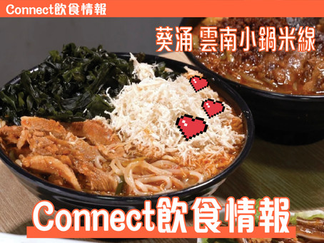Connect Card💛飲食情報🍽
