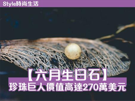 【時尚生活 六月生日石 珍珠巨人價值高達270萬美元】