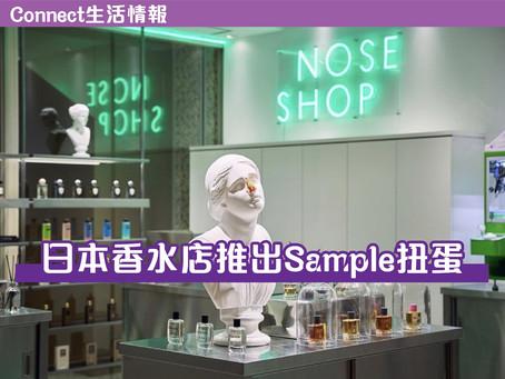 【化妝】日本香水店推出Sample扭蛋