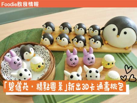 【Connect飲食情報|「碧儷苑·精點粵菜」新出3D卡通壽桃包】