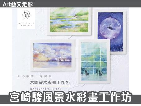 【藝文走廊|宮崎駿風景水彩畫工作坊】