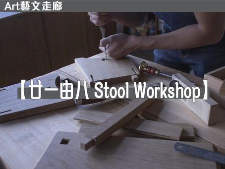 【藝文走廊|廿一由八 • Stool Workshop】