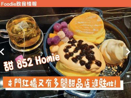 【Connect飲食情報|屯門紅橋又有多間甜品店進駐啦![甜 852 Homie]】