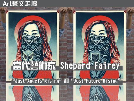 """【藝文走廊 當代藝術家Shepard Fairey""""Just Angels Rising""""和""""Just Future Rising""""】"""