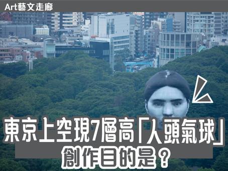 【藝文走廊|東京上空現7層高「人頭氣球」 • 如伊藤潤二上熱搜榜 創作目的是?】
