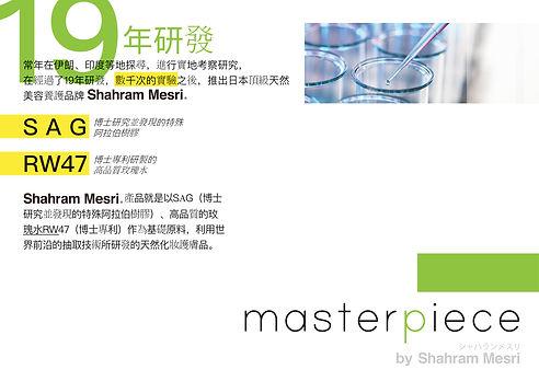 Masterpiece by Dr Shahram Mesri (全中文)-Ne