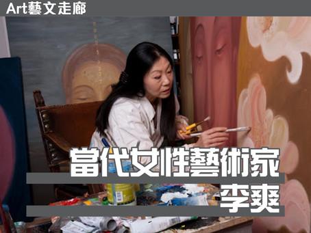 【藝文走廊|當代女性藝術家- 李爽】