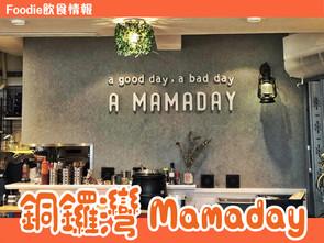 【飲食情報| 銅鑼灣Mamaday】