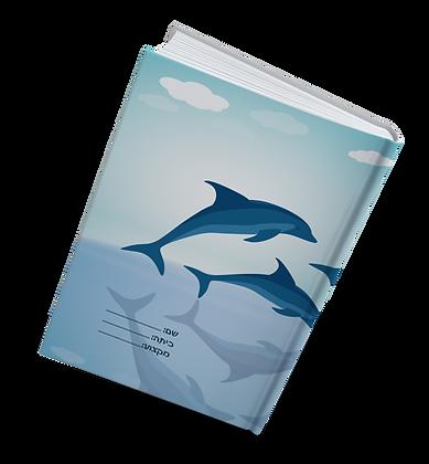 ספר דולפינים