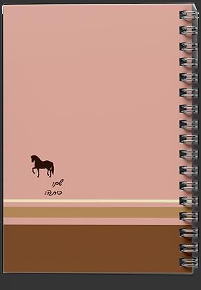 מחברת ספירלה סוס