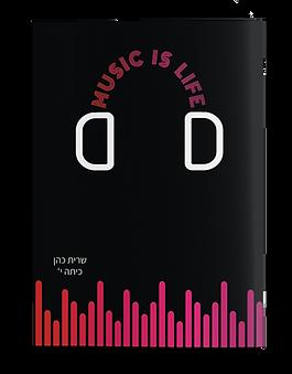 מחברת-מוזיקה.png