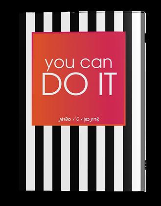 !את יכולה