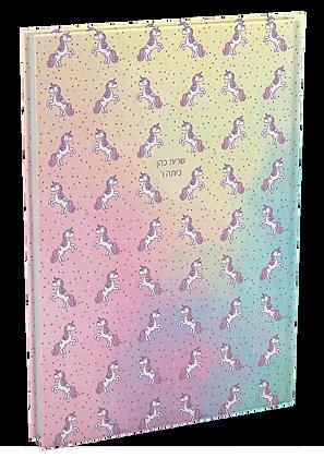 ספר יוניקורן