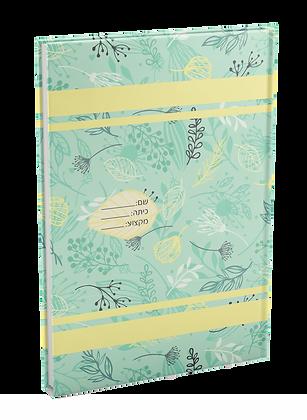 ספר עלים ירוק