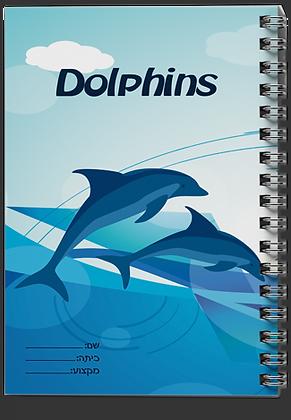 מחברת ספירלה דולפינים