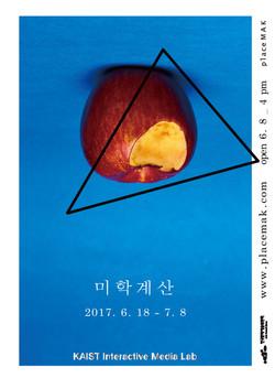 미학계산 포스터