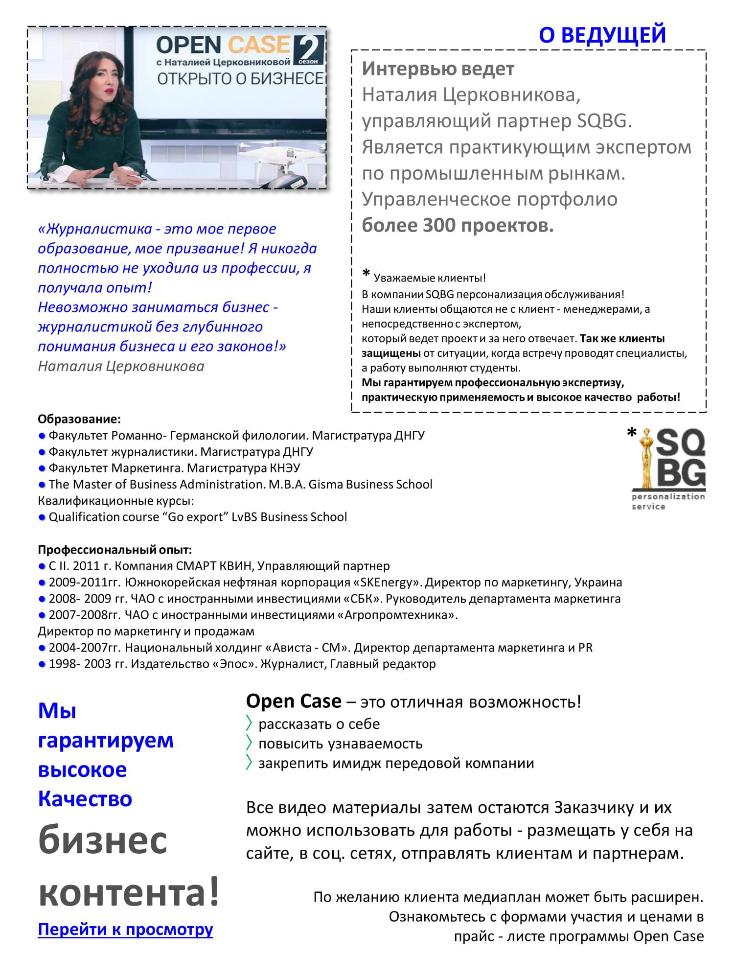 ОПЕН КЕЙС 5 СЕЗОН + Деловой-3