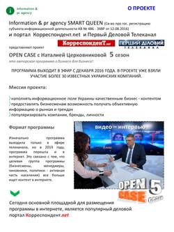 ОПЕН КЕЙС 5 СЕЗОН + Деловой-2
