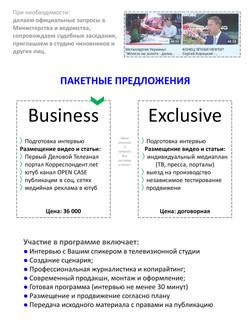 ОПЕН КЕЙС 5 СЕЗОН + Деловой-4