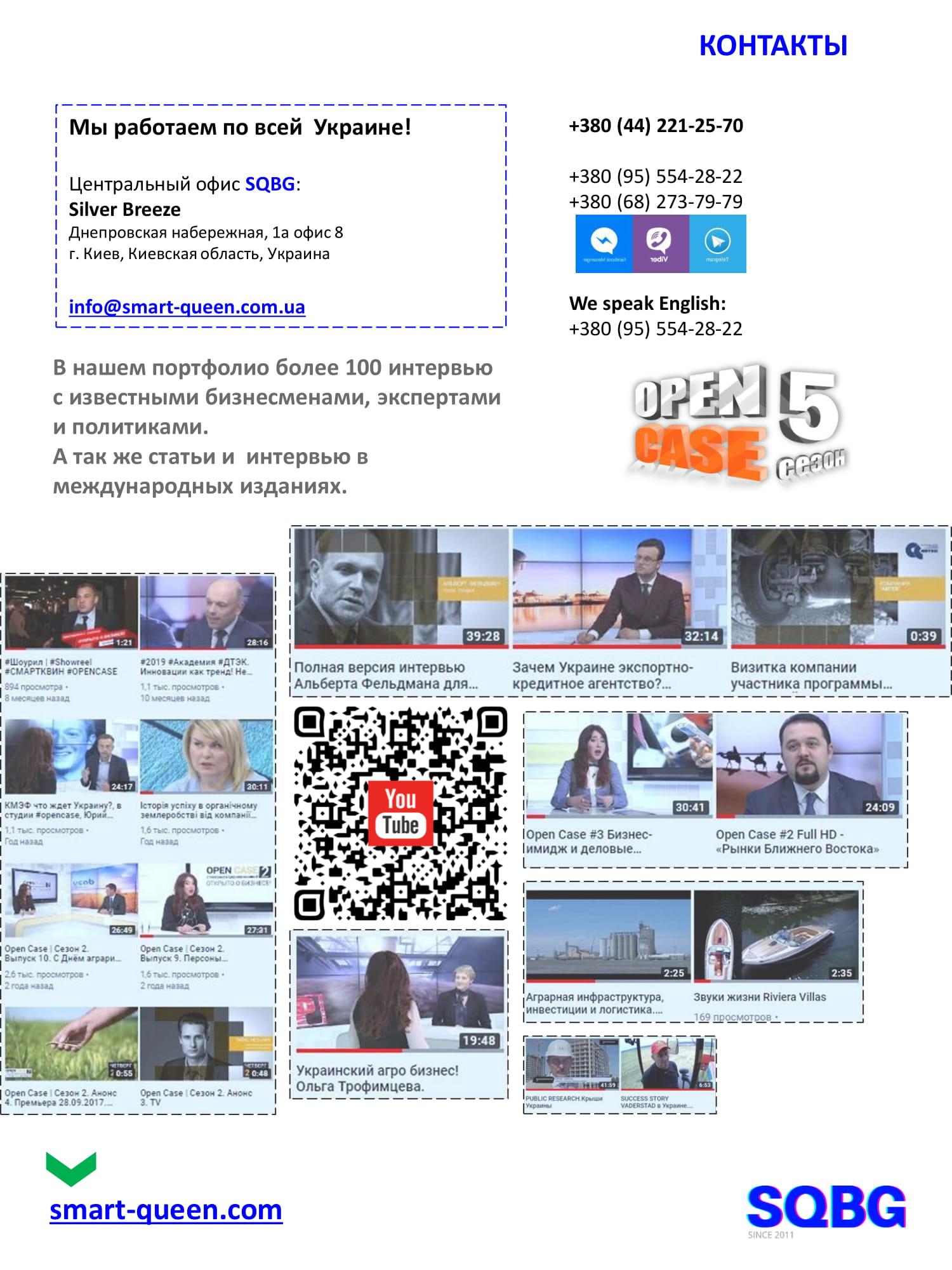 ОПЕН КЕЙС 5 СЕЗОН + Деловой-8