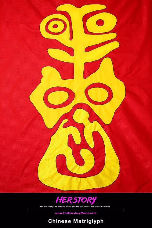 Chinese Matriglyph