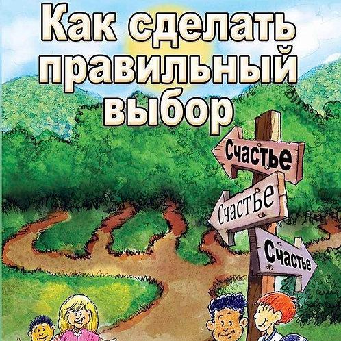 """Книга """"Как сделать правильный выбор"""""""