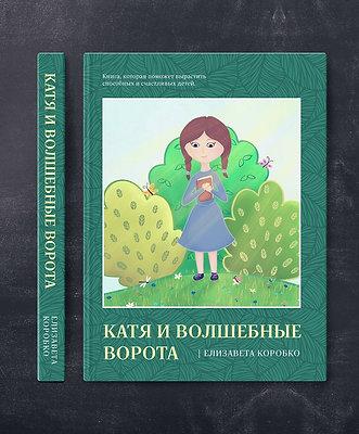 """Напечатанная книга """"Катя и волшебные ворота"""""""