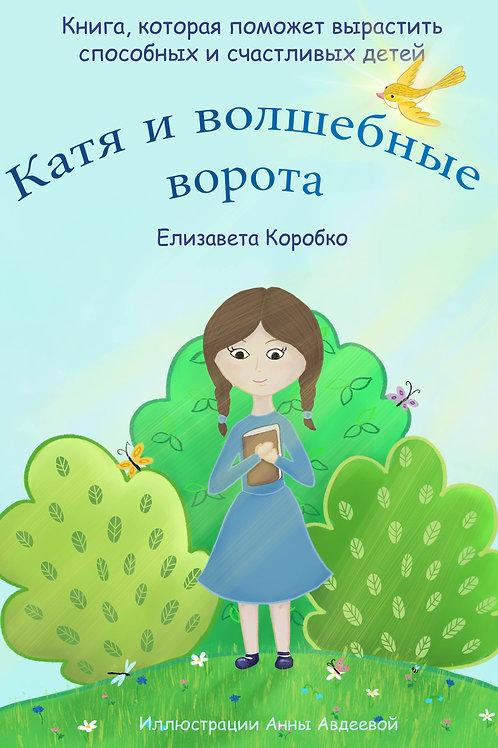 """Электронная книга """"Катя и волшебные ворота"""""""