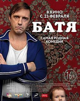 Фильм_Батя- site.jpg