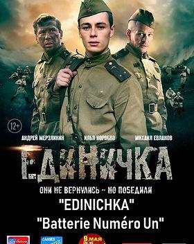 EDINICHKA 9.jpg