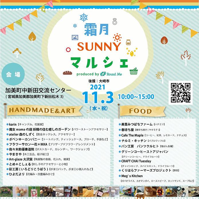 webよう霜月マルシェ.jpg