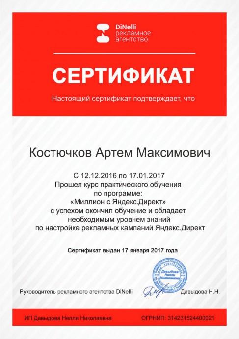 Яндекс Директ.jpg